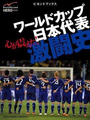 cover image of 心が震えた! ワールドカップ日本代表激闘史: 本編