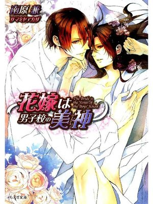 cover image of 花嫁は男子校の美神: 本編