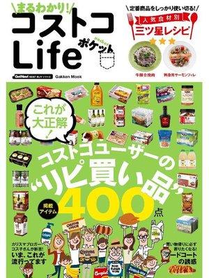 cover image of まるわかり! コストコLife ポケット: 本編