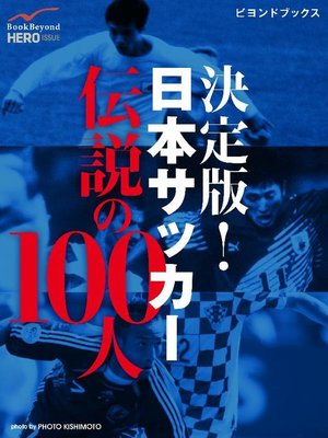 cover image of 決定版! 日本サッカー伝説の100人: 本編