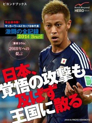 cover image of 完全保存版! サッカーワールドカップ日本代表 激闘の全記録 2014 Brazil: 本編