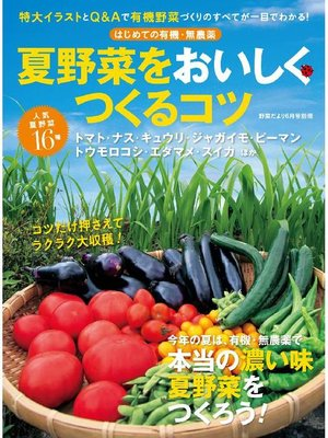 cover image of はじめての有機・無農薬 夏野菜をおいしくつくるコツ: 本編