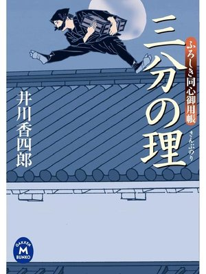 cover image of ふろしき同心御用帳 三分の理