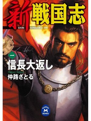 cover image of 新 戦国志 1