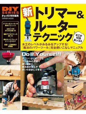 cover image of 新 トリマー&ルーター テクニック