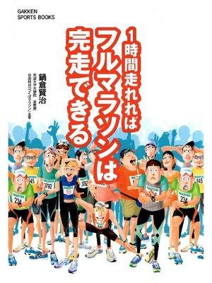 cover image of 1時間走れればフルマラソンは完走できる: 本編