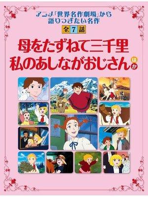 cover image of 「母をたずねて三千里」「私のあしながおじさん」ほか 「世界名作劇場」から語り継ぎたい名作 全7話