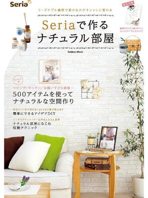 cover image of Seriaで作るナチュラル部屋