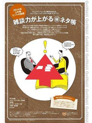 cover image of 雑談力が上がるマル秘ネタ帳 GetNavi特別編集: 本編