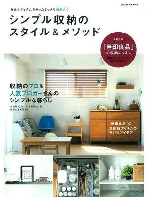 cover image of シンプル収納のスタイル&メソッド: 本編