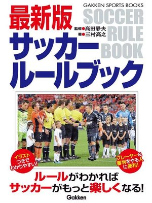 cover image of 最新版サッカールールブック: 本編
