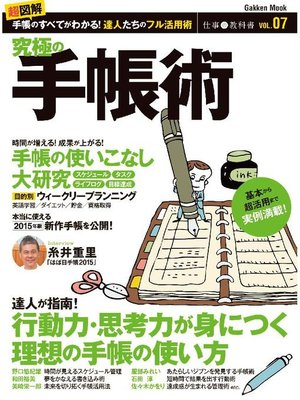 cover image of 究極の手帳術