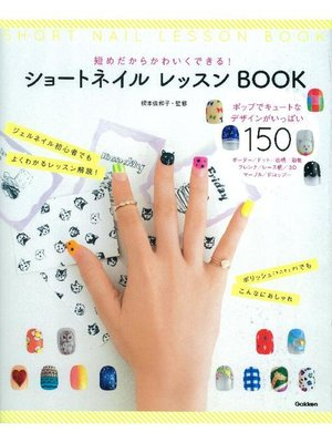 cover image of ショートネイル レッスンBOOK: 本編