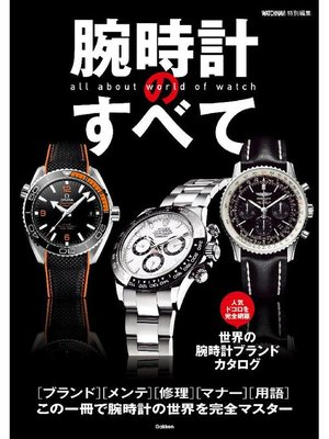 cover image of 腕時計のすべて: 本編