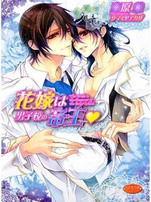 cover image of 花嫁は男子校の帝王: 本編