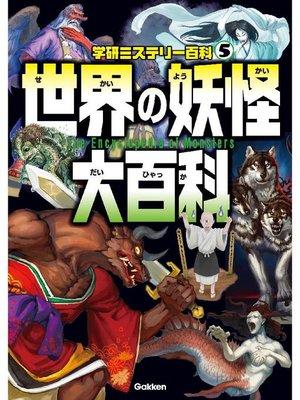cover image of 世界の妖怪大百科: 本編