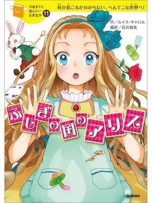 cover image of ふしぎの国のアリス