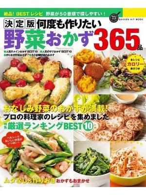 cover image of 決定版 何度も作りたい野菜おかず365品: 本編