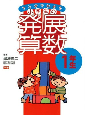 cover image of マンガでわかる小学生の発展算数(1)1年生: 本編