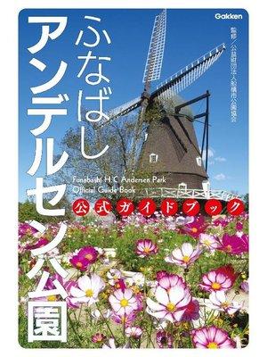 cover image of ふなばしアンデルセン公園 公式ガイドブック: 本編