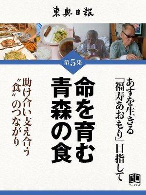 cover image of 命を育む青森の食: 本編