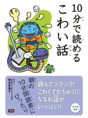 cover image of 10分で読めるこわい話
