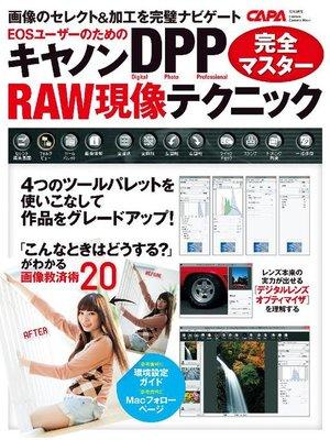 cover image of キヤノンDPP RAW現像テクニック完全マスター: 本編