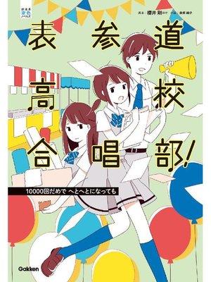 cover image of 表参道高校合唱部!10000回だめで へとへとになっても: 本編