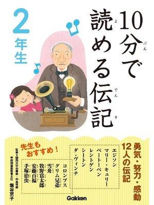cover image of 10分で読める伝記 2年生
