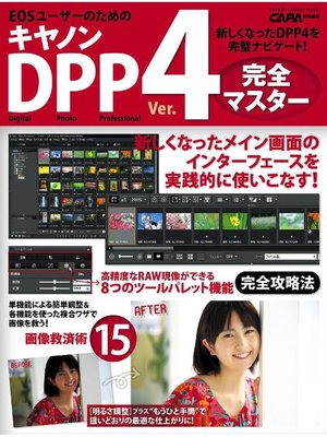 cover image of キヤノンDPP4完全マスター: 本編