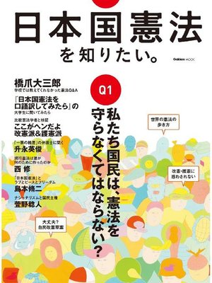 cover image of 日本国憲法を知りたい。
