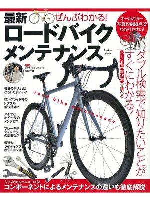 cover image of ぜんぶわかる! 最新ロードバイクメンテナンス: 本編