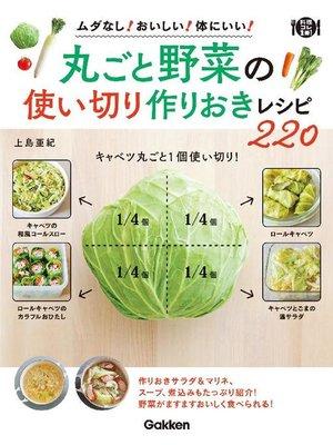 cover image of 丸ごと野菜の使い切り 作りおきレシピ220: 本編