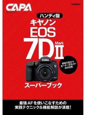 cover image of ハンディ版キヤノンEOS 7D Mark2スーパーブック: 本編