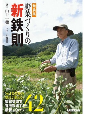 cover image of 無農薬野菜づくりの新鉄則: 本編
