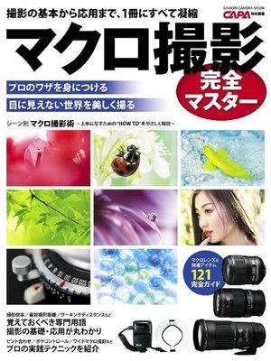cover image of マクロ撮影完全マスター: 本編