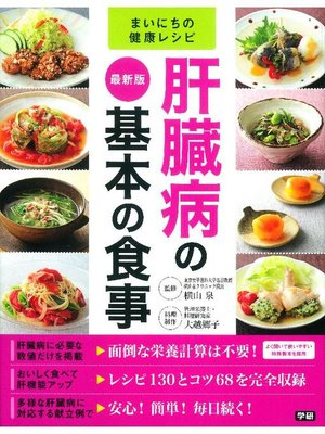 cover image of 最新版 肝臓病の基本の食事: 本編