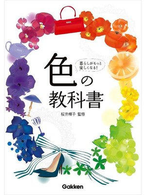 cover image of 色の教科書: 本編
