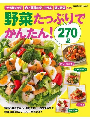 cover image of 野菜たっぷりでかんたん!270品 毎日のおかずから、おもてなし料理、おやつまで、レパートリーが広がる!
