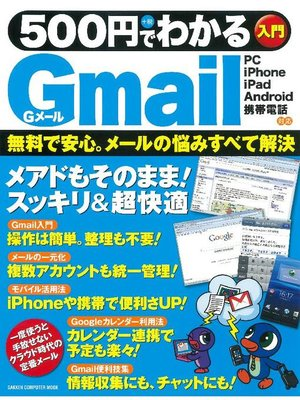 cover image of 500円でわかるGmail