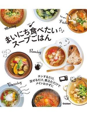 cover image of まいにち食べたい スープごはん チンするだけ、混ぜるだけ、煮込むだけでメインおかずに: 本編