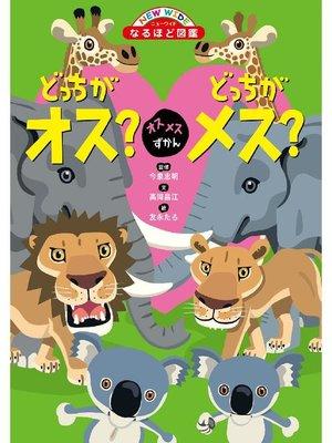 cover image of オスメスずかん どっちがオス?どっちがメス?: 本編