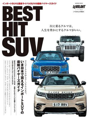 cover image of BEST HIT SUV: 本編