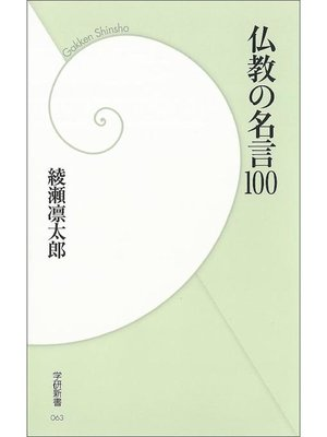 cover image of 仏教の名言100