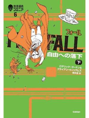 cover image of フォール 自由への落下(下): 本編