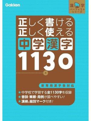 cover image of 正しく書ける 正しく使える 中学漢字1130: 本編