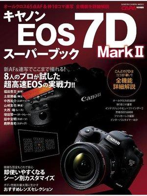 cover image of キヤノンEOS7DMark2スーパーブック: 本編
