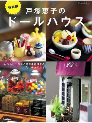 cover image of 決定版 戸塚恵子のドールハウス: 本編