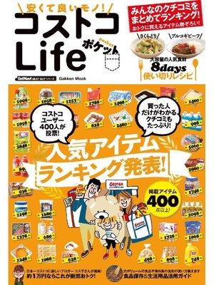 cover image of 安くて良いモノ! コストコLife ポケット