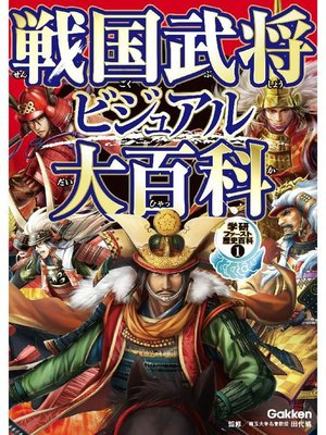 cover image of 戦国武将ビジュアル大百科: 本編